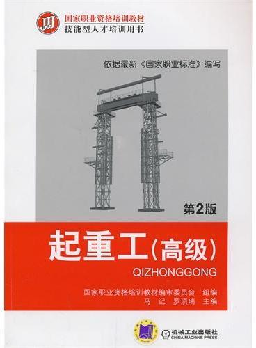 起重工(高级) (第2版,国家职业资格培训教材 技能型人才培训用书)