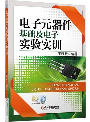 电子元器件基础及电子实验实训(检测方法和技巧,具有极高的实用性和可操作性。)