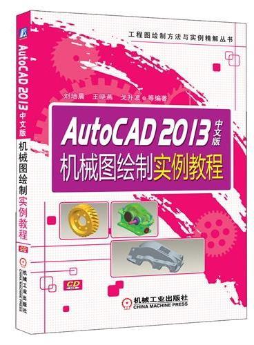AutoCAD 2013中文版机械图绘制实例教程
