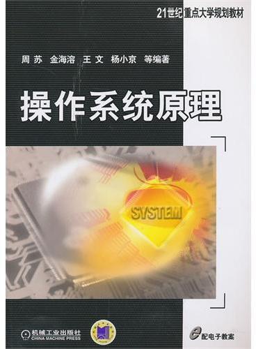 操作系统原理(21世纪重点大学规划教材)