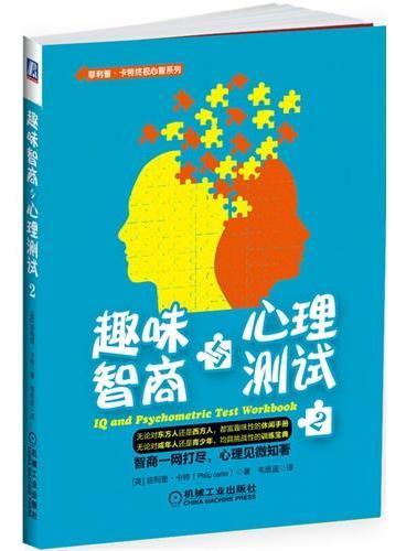 趣味智商与心理测试2