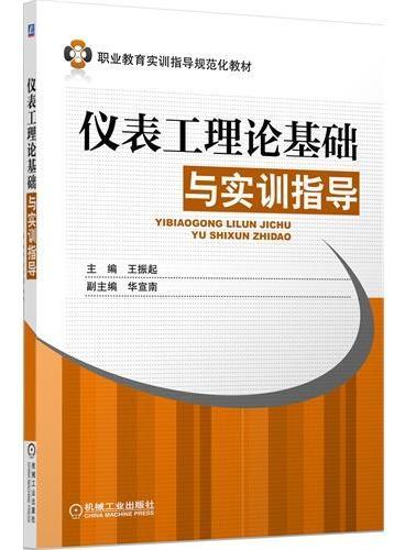 仪表工理论基础与实训指导(坚持按岗位培训,突出针对性、典型性、实用性。)