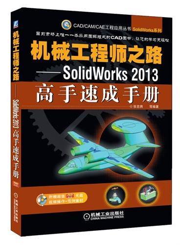 机械工程师之路——SolidWorks 2013高手速成手册
