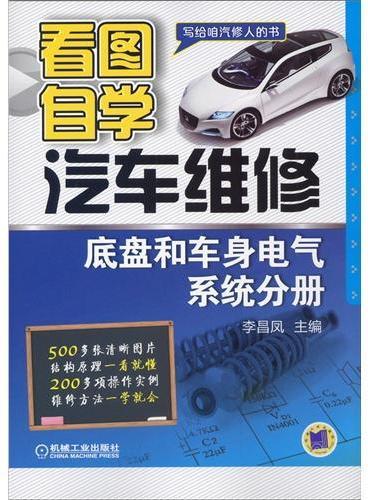 看图自学汽车维修(底盘和车身电气系统分册)