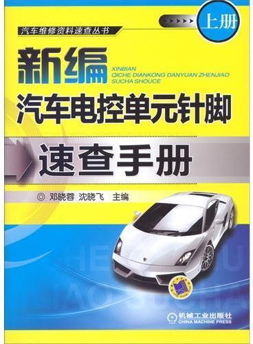 新编汽车电控单元针脚速查手册(上册)