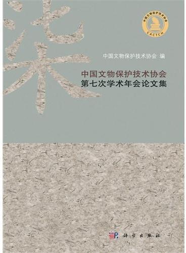 中国文物保护技术协会第七次学术年会论文集