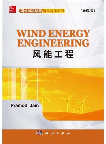 风能工程(导读版)