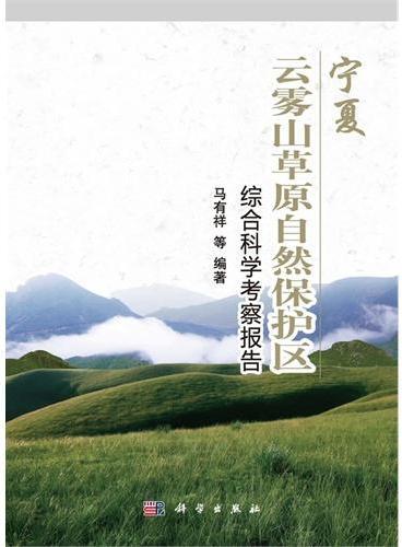 宁夏云雾山草原自然保护区综合科学考察报告