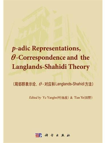 局部群表示论, θ对应和Langlands-Shahidi方法