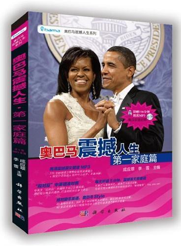 奥巴马震撼人生·第一家庭篇(含光盘)