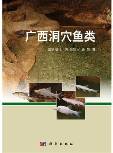 广西洞穴鱼类
