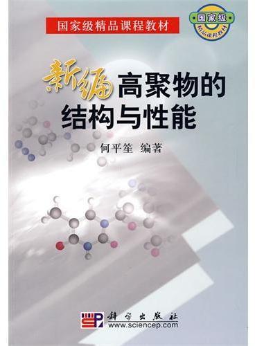 新编高聚物的结构与性能