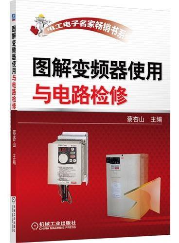 图解变频器使用与电路检修(基础起点低、语言通俗易懂、内容图文并茂且循序渐进,轻松掌握变频器使用与电路检修。)