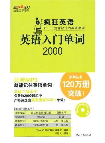 疯狂英语:英语入门单词2000