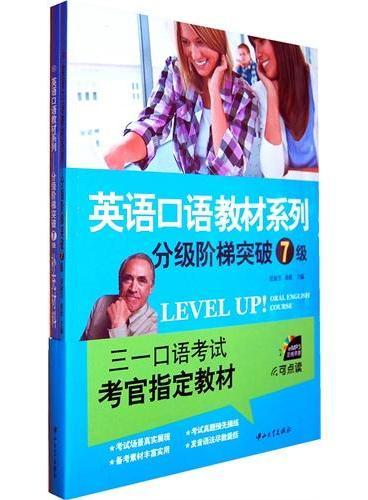 三一口语·英语口语教材系列-分级阶梯突破: 7级及补充教材