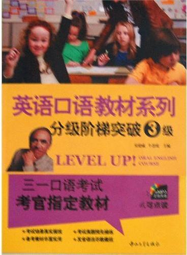 三一口语·英语口语教材系列-分级阶梯突破:3级