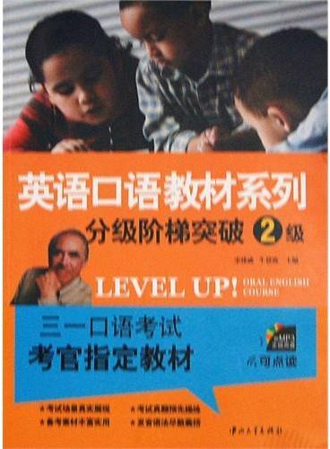三一口语·英语口语教材系列-分级阶梯突破:2级