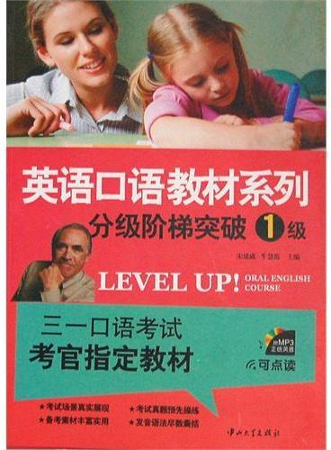 三一口语·英语口语教材系列-分级阶梯突破:1级