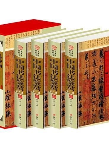 中国书法鉴赏(小插盒)