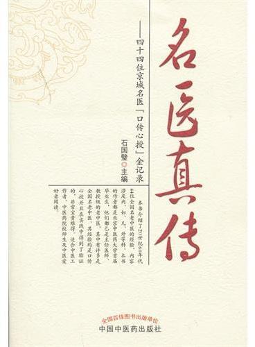 """名医真传——四十四位京城名医""""口传心授""""金记录"""