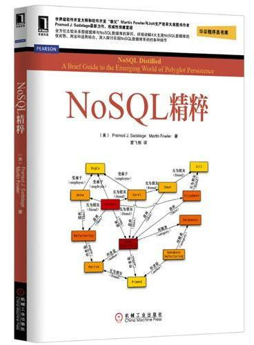 "NoSQL精粹(世界级软件开发大师和软件开发""教父""Martin Fowler与Jolt生产效率大奖图书作者Pramod J. Sadalage最新力作)"