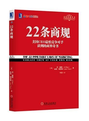 22条商规(华章大师经典之定位系列 最系统、最权威、最完整,官方独家授权版本。美国CEO最怕竞争对手读到的商界奇书!)