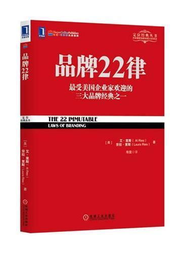 """品牌22律(华章大师经典之定位系列 最系统、最权威、最完整,官方独家授权版本。最受美国企业家欢迎的三大品牌经典之一。两位大师关于创建世界级品牌的22条""""告诫"""")"""