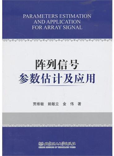 阵列信号参数估计及应用