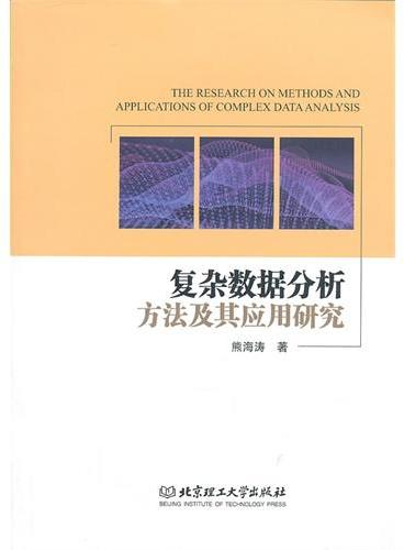 复杂数据分析方法及其应用研究