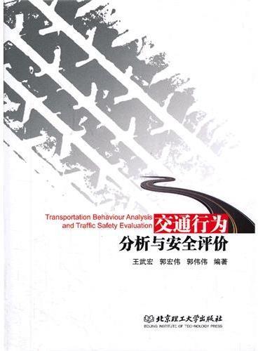 交通行为分析与安全评价
