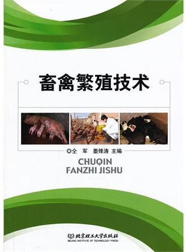 畜禽繁殖技术