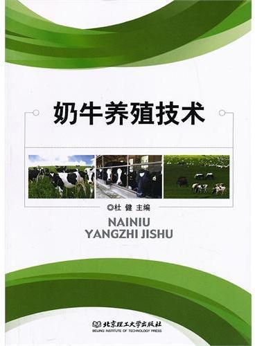 奶牛养殖技术