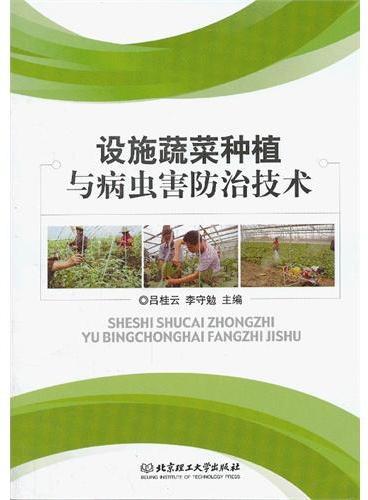 设施蔬菜种植与病虫害防治技术