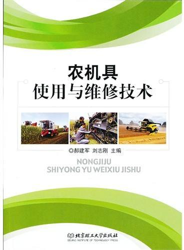 农机具使用与维修技术