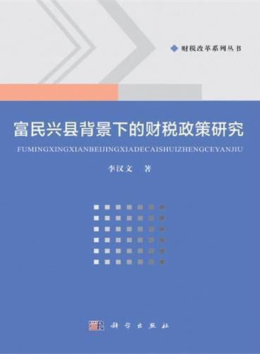 富民兴县背景下的财税政策研究