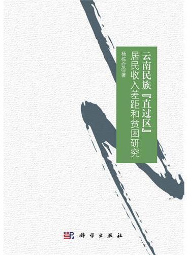 """云南民族""""直过区""""居民收入差距和贫困研究"""