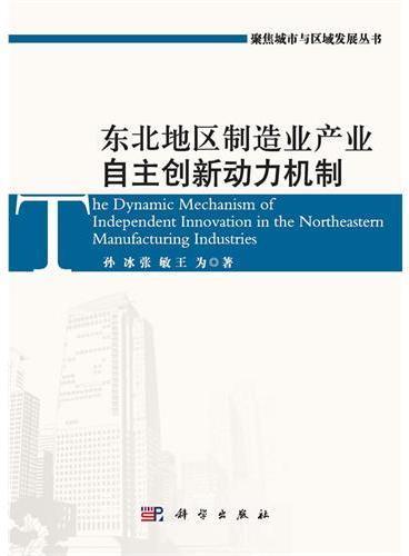 东北地区制造业自主创新动力机制