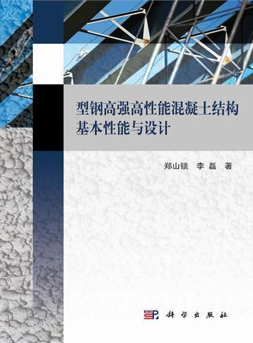 型钢高强高性能混凝土结构基本性能与设计