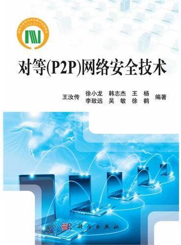 对等(P2P)网络安全技术