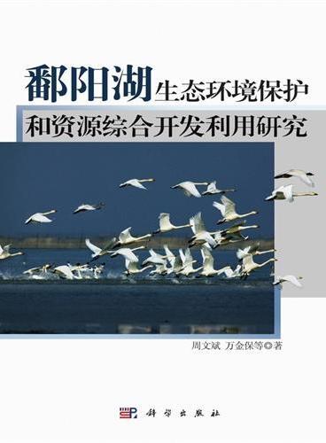 鄱阳湖生态环境保护和资源综合开发利用研究