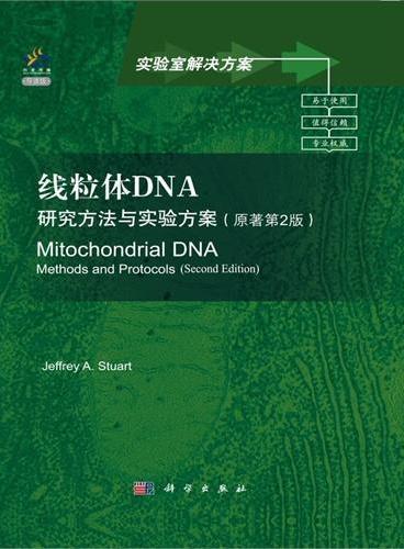 线粒体DNA:研究方法与实验方案(导读版)