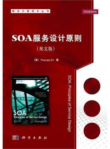 SOA服务设计原则(英文版)