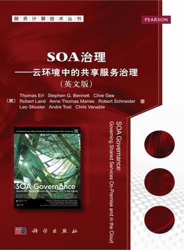 SOA 治理-云环境中的共享服务治理(英文版)