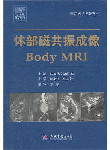 体部磁共振成像.国际医学名著系列