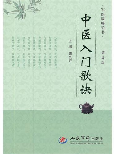 中医入门歌诀(第四版)