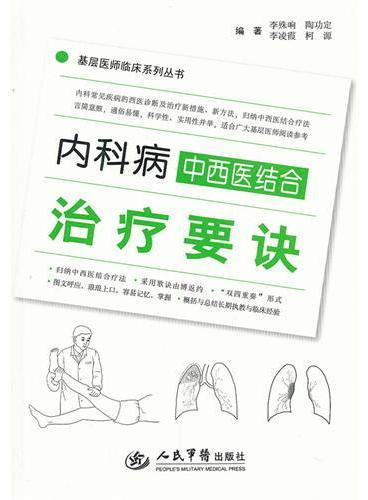 内科病中西医结合治疗要诀.基层医师临床系列丛书