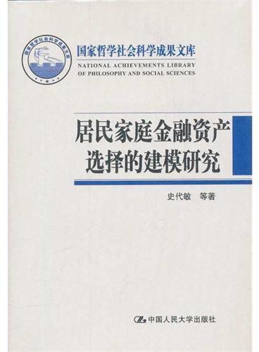 居民家庭金融资产选择的建模研究(国家哲学社会科学成果文库)