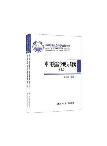 中国宪法学说史研究(上下)(国家哲学社会科学成果文库)
