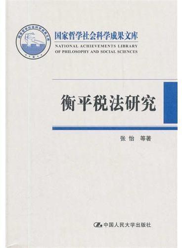 衡平税法研究(国家哲学社会科学成果文库)