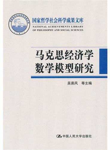 马克思经济学数学模型研究(国家哲学社会科学成果文库)